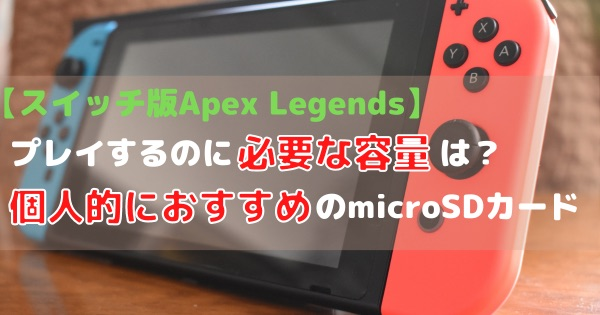 版 apex スイッチ 【APEXエーペックス】スイッチの初心者でも安心の操作方法まとめ